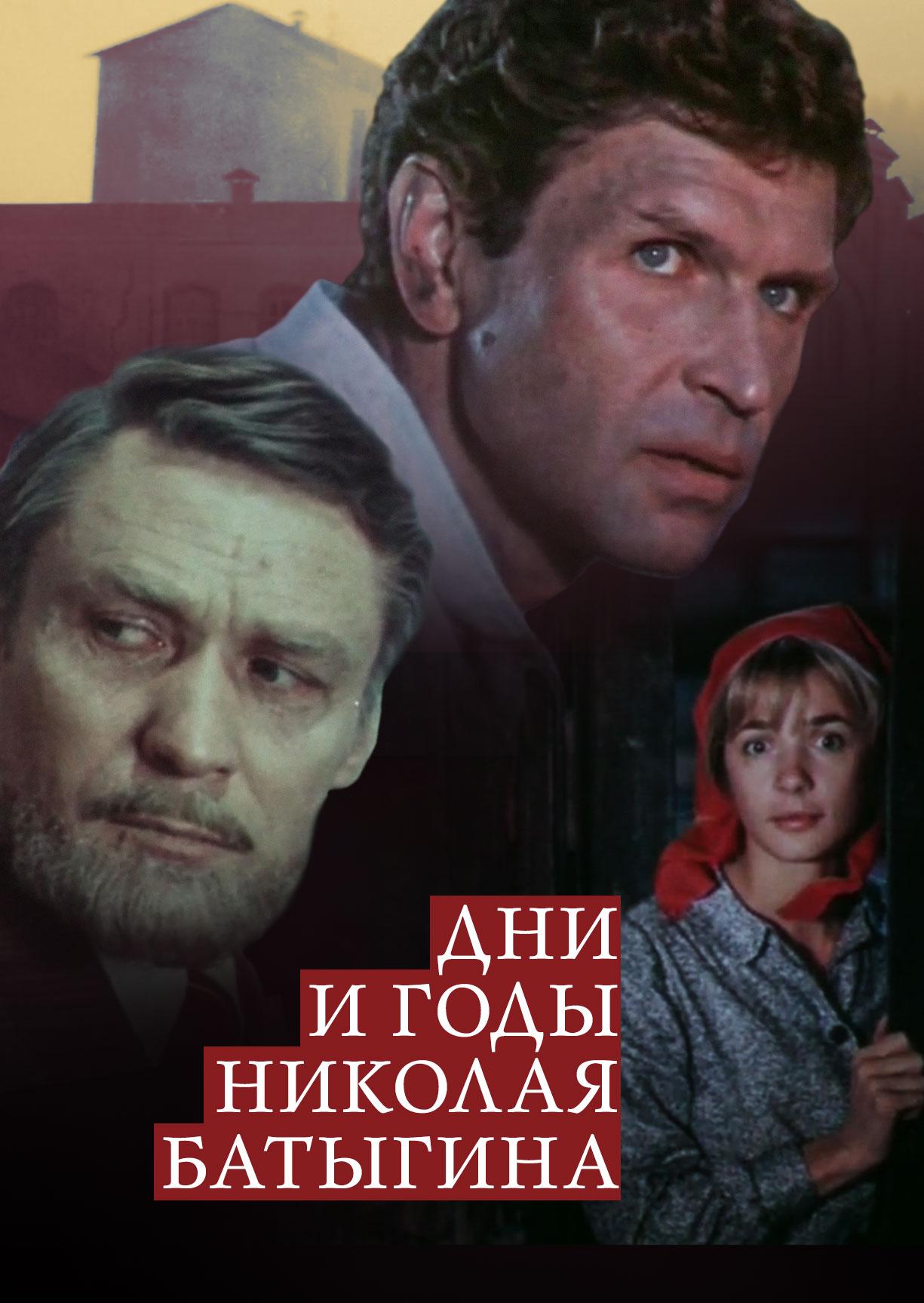 Дни и годы Николая Батыгина