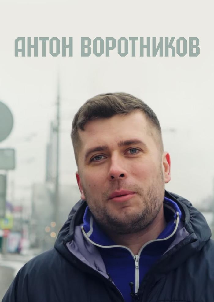 Антон Воротников