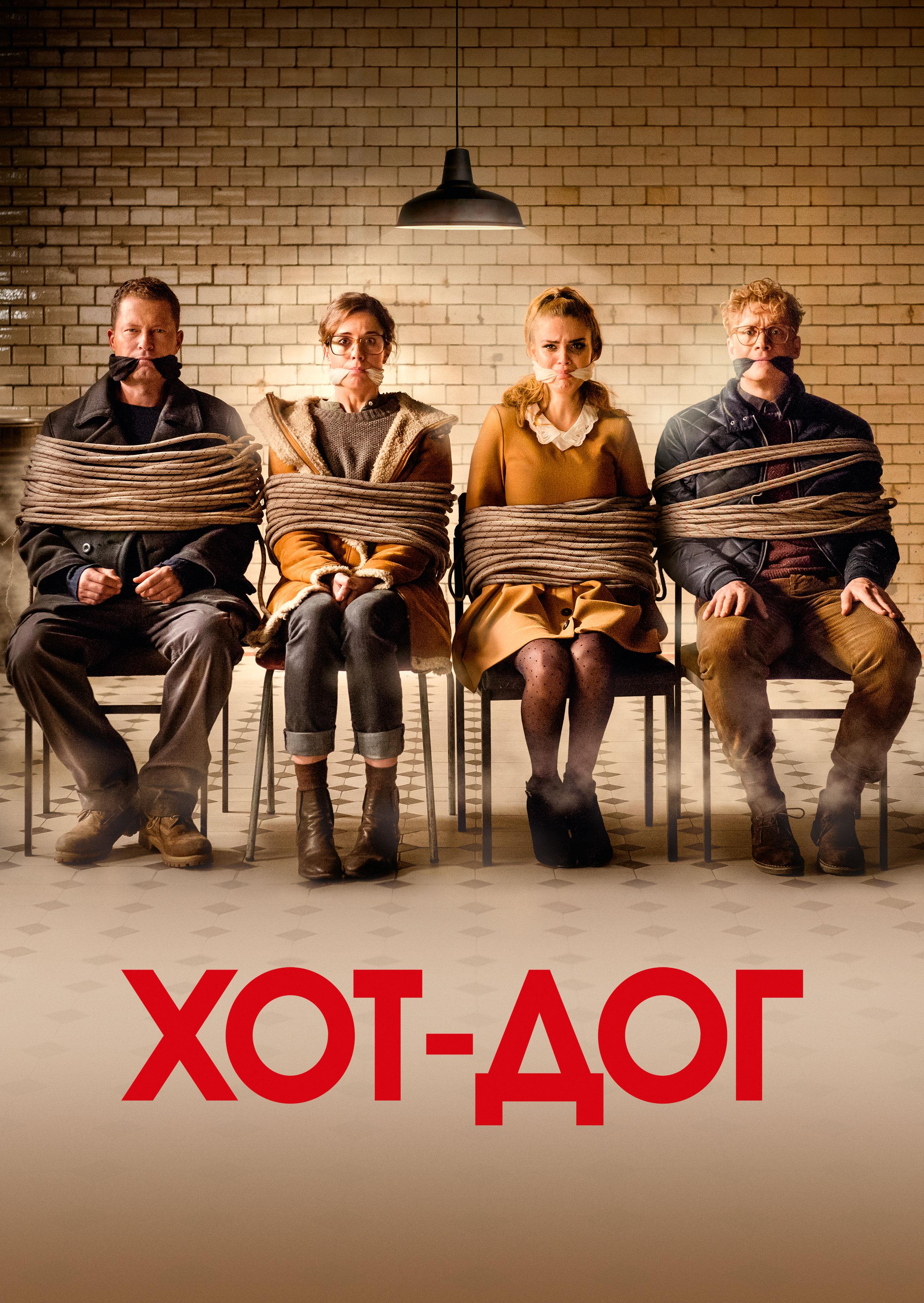 Смотреть фильм Хот-Дог онлайн на Кинопод бесплатно
