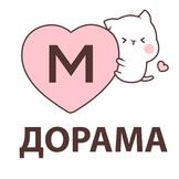 [M] ДОРАМА HD