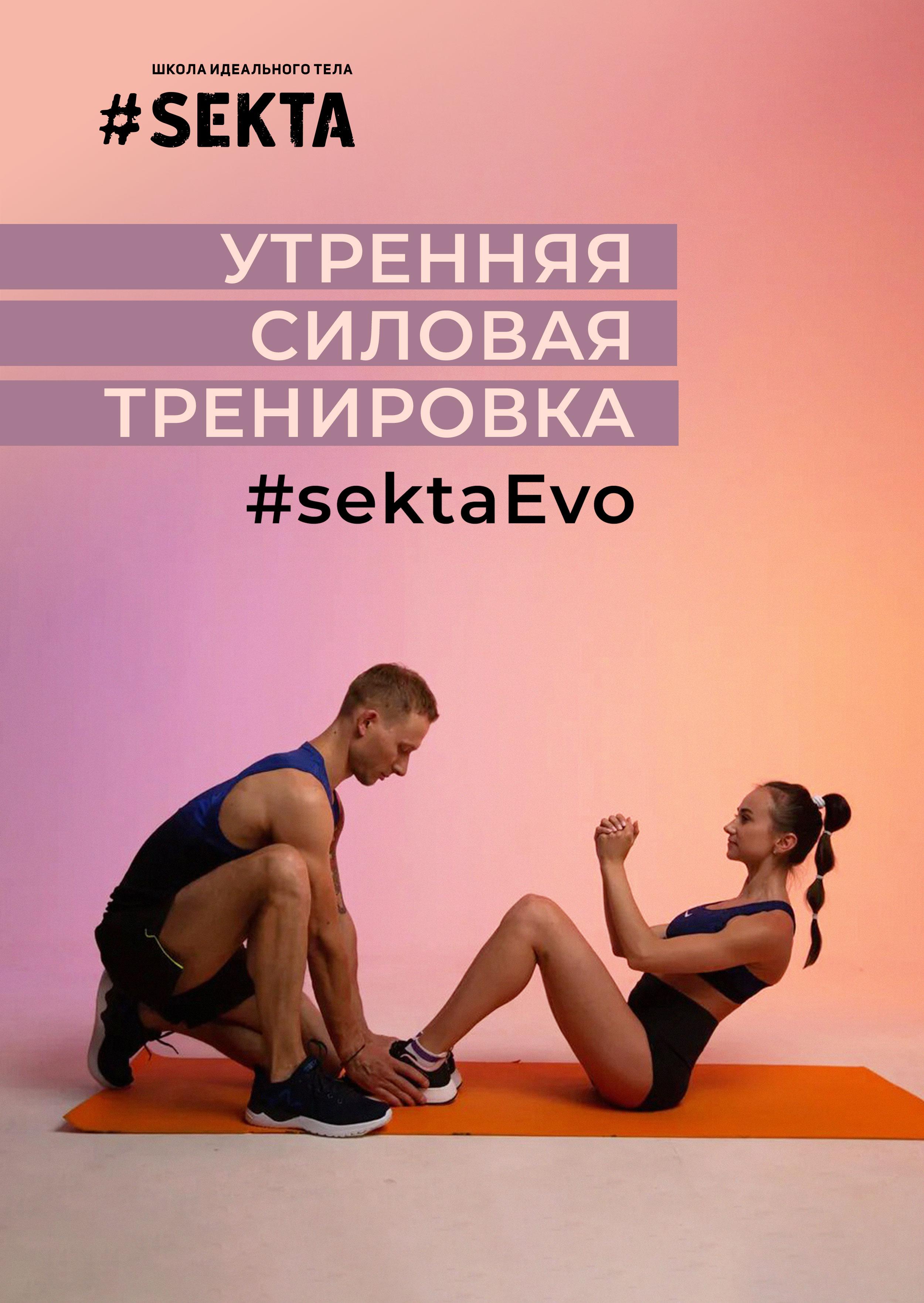Утренняя силовая тренировка #sektaEvo