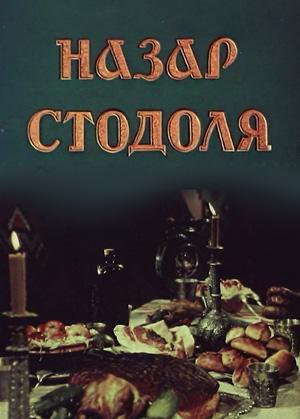 Трейлер: Назар Стодоля