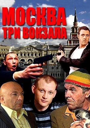 москва 3 вокзала скачать торрент - фото 9