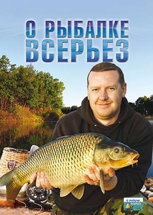 О рыбалке всерьез. ФИЛЬМЫ
