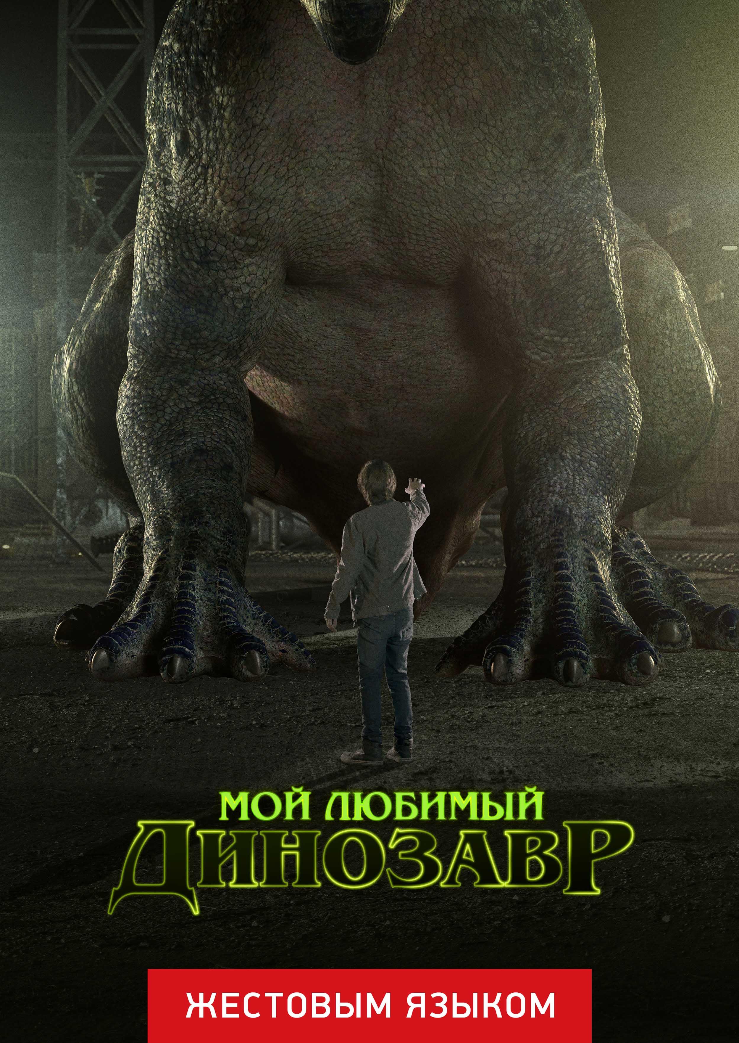 Мой любимый динозавр (жестовым языком)