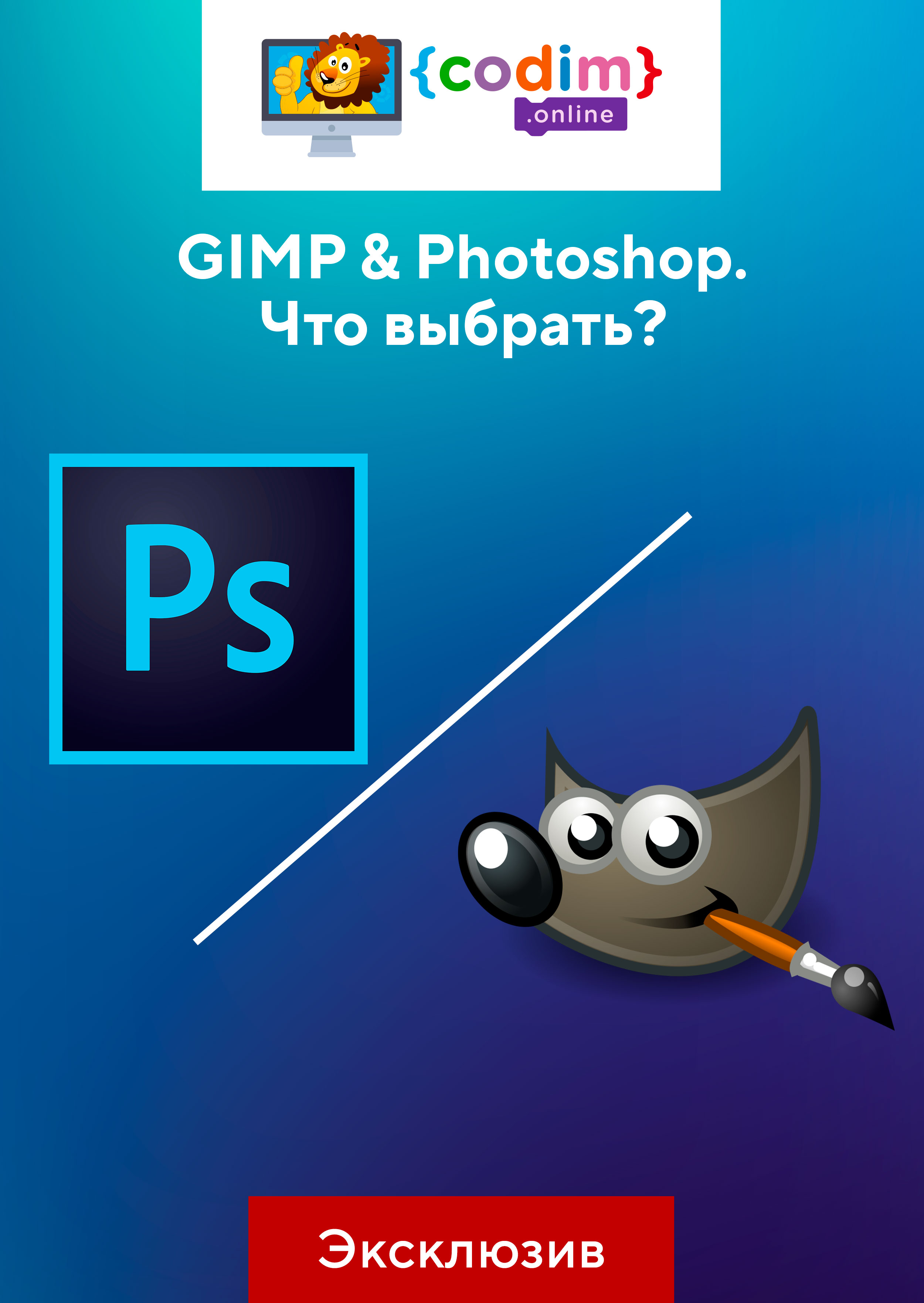 GIMP&Photoshop. Что выбрать?