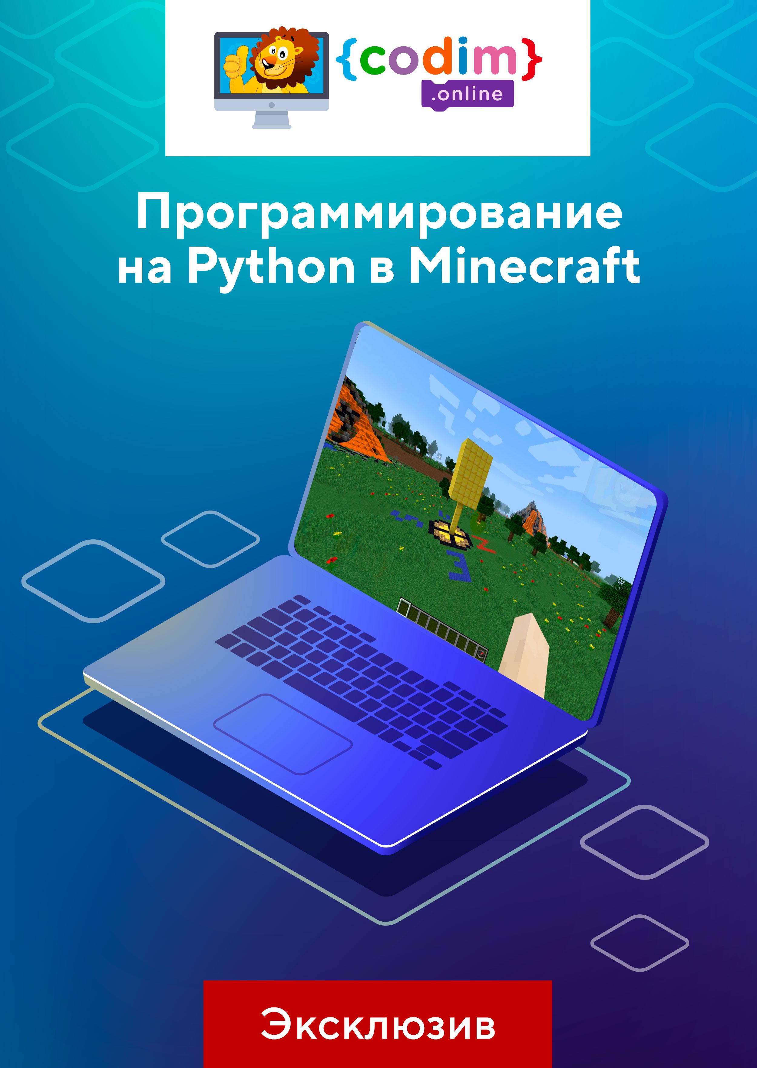 Программирование на Python в Minecraft