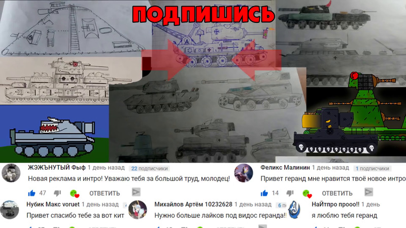 Repulsed Warrior - Cartoons about tanks