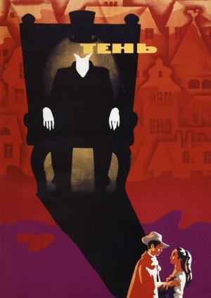 смотреть фильмы тень онлайн: