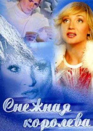 бесплатно смотреть снежная королева: