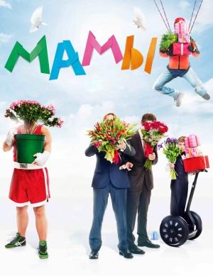 Фильм Мамы - смотреть легально и бесплатно онлайн на MEGOGO.NET