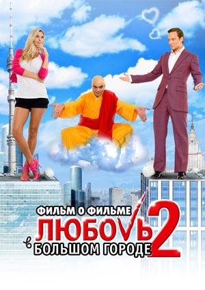 смотреть онлайн фильмы любовь в большом городе 3: