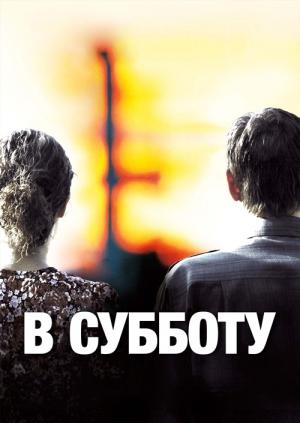 онлайн фильм в субботу смотреть: