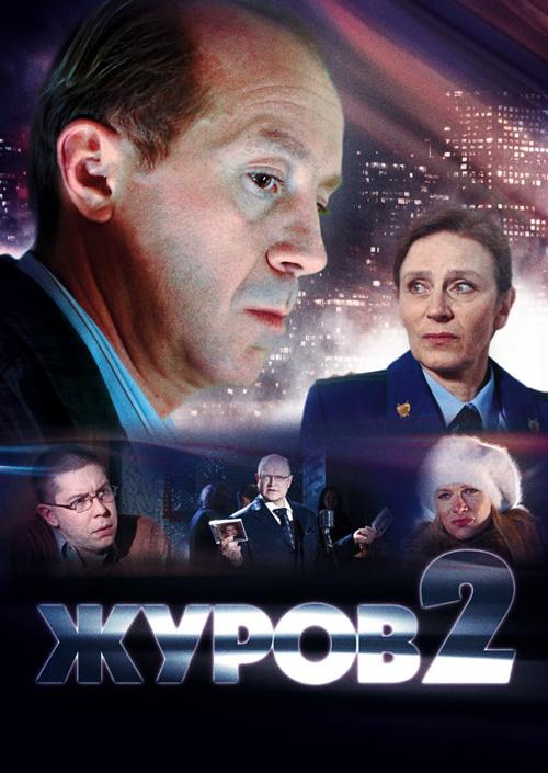 Смотреть фильм Журов 2 онлайн на Кинопод бесплатно
