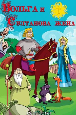 вольга и султанова жена смотреть онлайн: