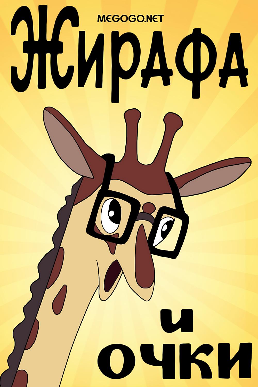Жирафа и очки