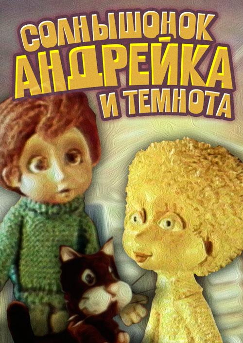 Фрагмент: Солнышонок, Андрейка и темнота