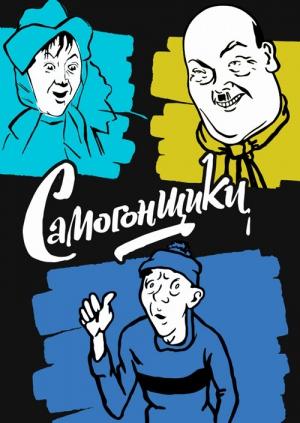 самогонщики смотреть: