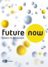 Future Now  - ставка на инновации