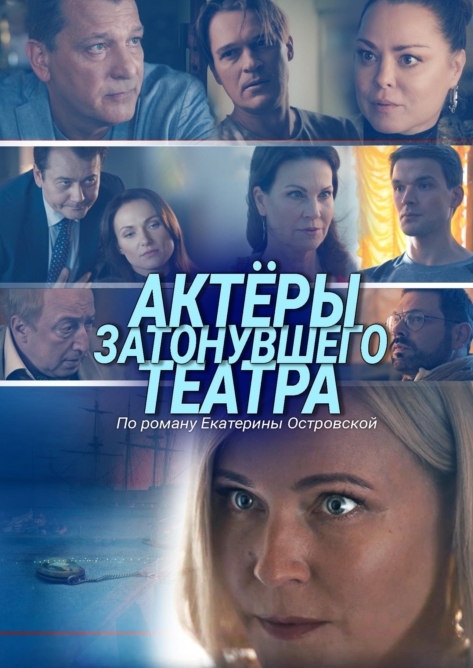 Актеры затонувшего театра