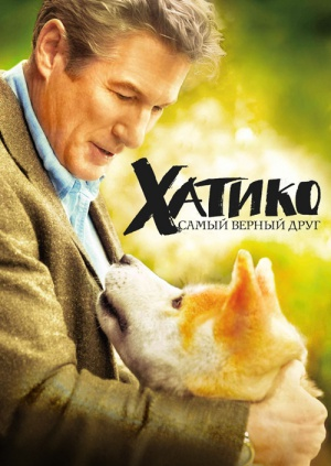 онлайн фильм хатико про собаку в хорошем качестве
