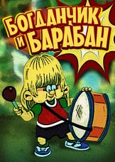 Богданчик и барабан (версия с тифлокомментарием)