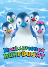 Приключения пингвинят