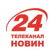 Новини 24