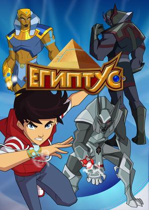 Скачать игру египтус бесплатно