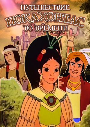 Кадры из фильма фильмы про путешествие в прошлое русские