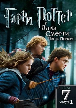 Гарри Поттер 1 2 3 4 5 6 (все части) смотреть онлайн бесплатно