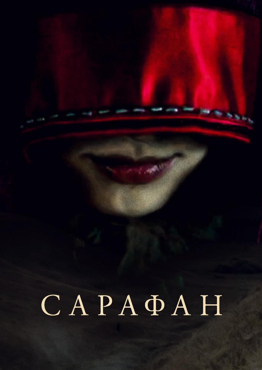Смотреть фильм Сарафан онлайн на Кинопод бесплатно