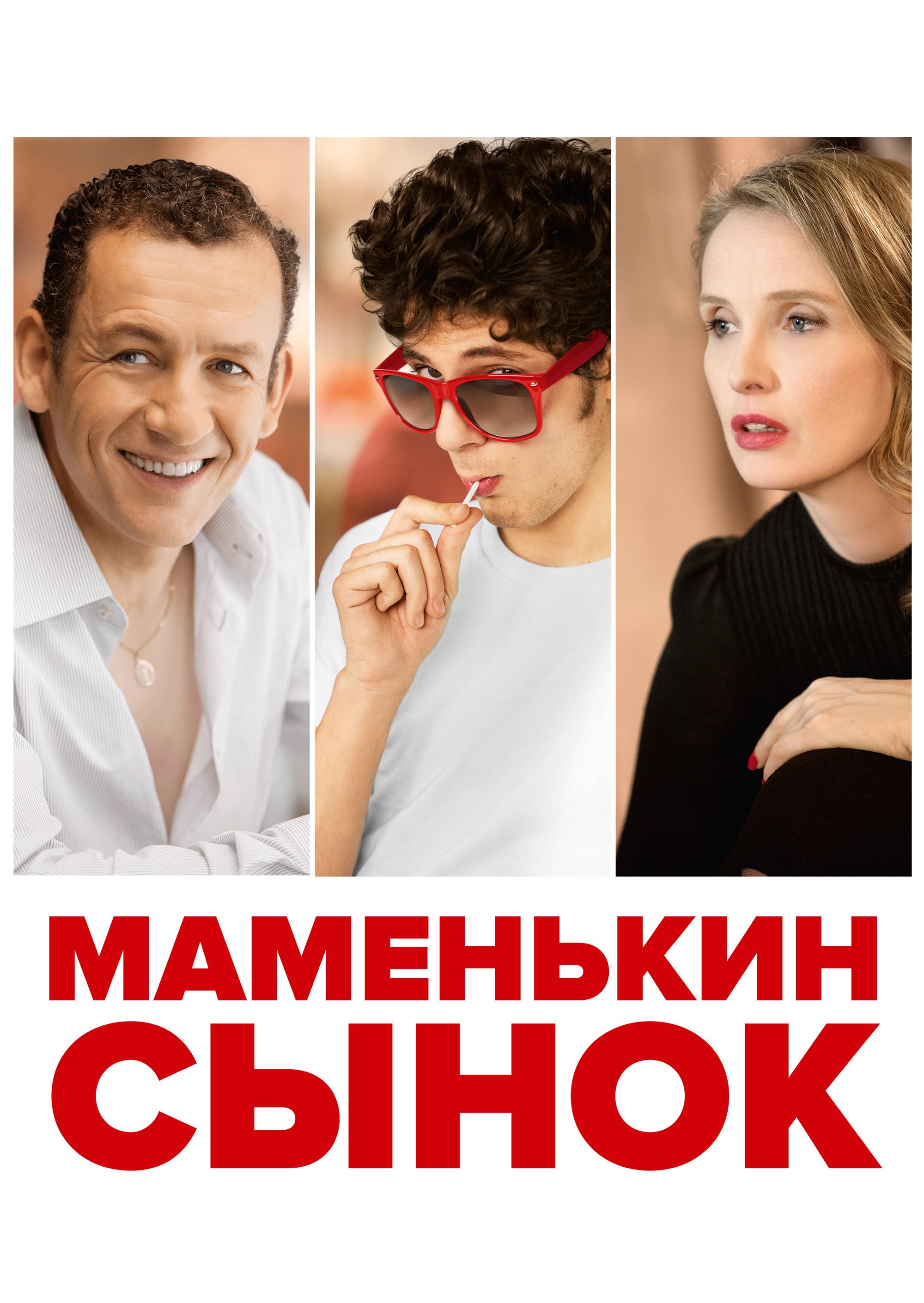Смотреть фильм Маменькин сынок онлайн на Кинопод бесплатно