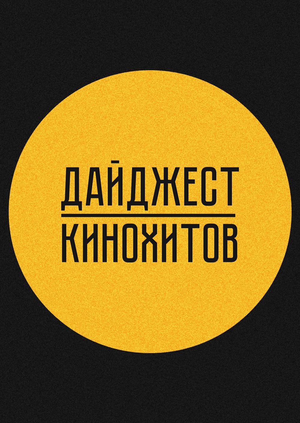 Дайджест кинохитов - 09.01.2016
