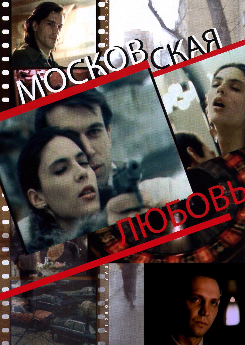 Смотреть фильм Московская любовь онлайн на Кинопод бесплатно