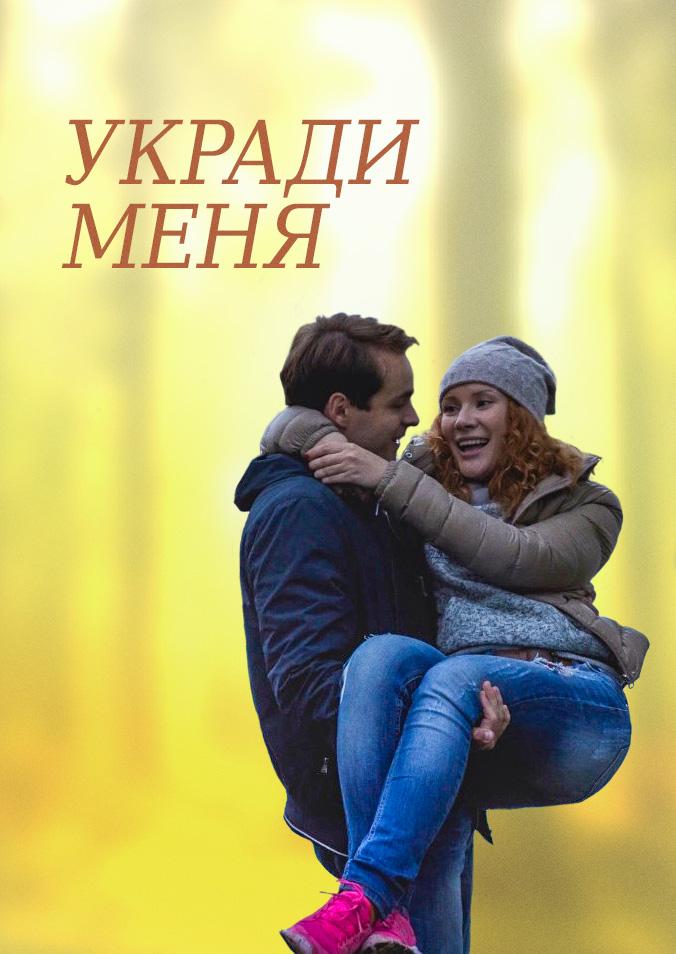 Смотреть фильм Укради меня онлайн на Кинопод бесплатно