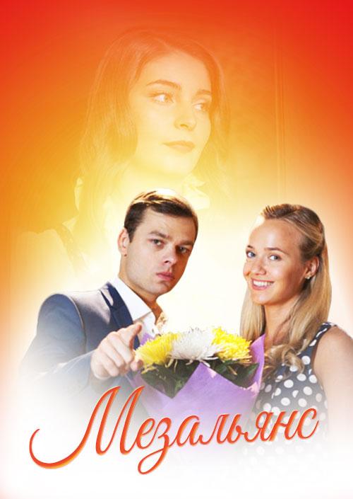 Смотреть фильм Мезальянс онлайн на Кинопод бесплатно