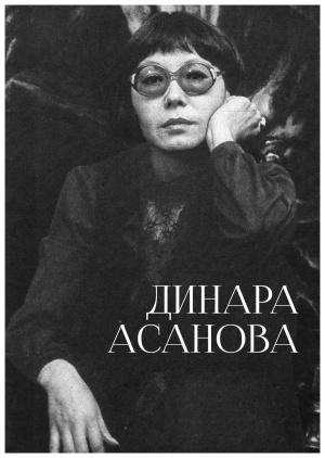 Дінара Асанова