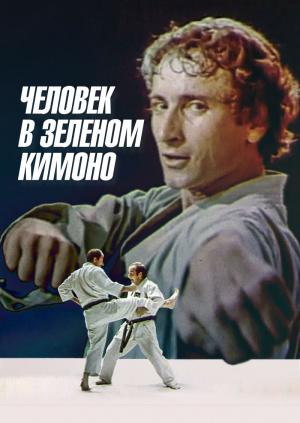 Человек в зеленом кимоно