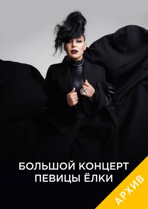 Большой концерт певицы Ёлки