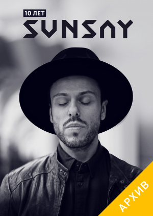 SunSay — 10 лет