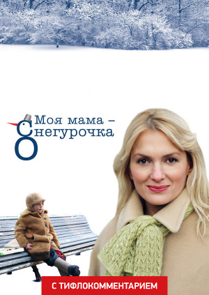 Моя мама Снегурочка (версия с тифлокомментарием)