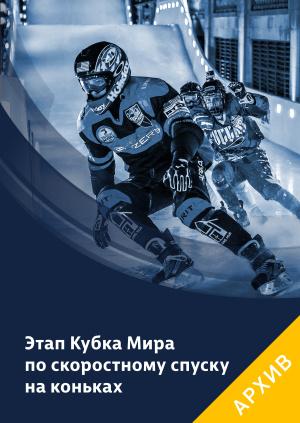 Этап кубка мира по скоростному спуску на льду