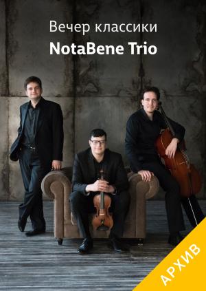 Вечер классики NotaBene Trio