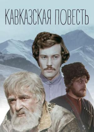 Кавказская повесть