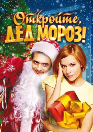 Откройте, Дед Мороз!