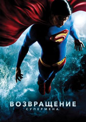 Супермэн возвращается