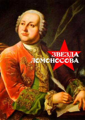 Звезда Ломоносова