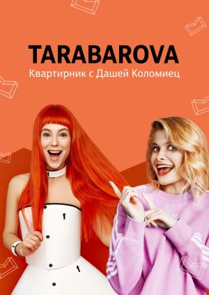 Квартирник с Дашей + Света Тарабарова