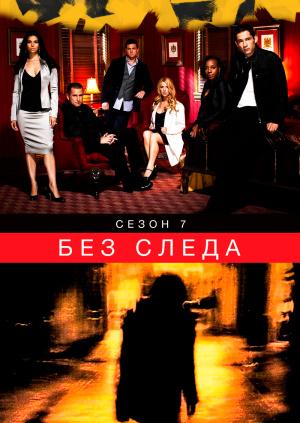 Без следа (Сезон 7)